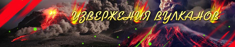 lastvolcanoes.ru